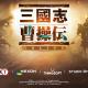 コーエーテクモ、スマートフォン向けSRPG『三國志曹操伝 Online』を2015年内に日韓で配信決定…プロモーション動画も公開