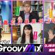 ブシロード、『D4DJ Groovy Mix(グルミク)』の特別動画を「D4DJチャンネル」にて本日18時50分に公開 YouTuber・VTuber・タレントら6名が出演
