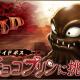 スクエニ、『FFBE幻影戦争』で「バレンタインレイド」を2月7日より開催 レイドボス「チョコプリン」が登場!