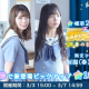 10ANTZ、『ひなこい』で「ひなこい祭~春の訪れ~」を明日15時より開催!