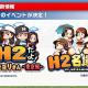 KONAMI、『実況パワフルプロ野球』に人気野球漫画「H2」の主人公たちが登場決定!