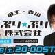 CyberZ、「OPENREC」で森川智之さんによる新感覚声優朗読番組「帝王・森川ぷり☆ぷり株式会社」を7月4日20時よりスタート!