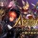 ゲームヴィルジャパン、アクションMORPG『アカシャ~天空の宝玉~』のAndroid版の提供開始