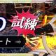 X-LEGEND、『Ash Tale-風の大陸-』で英傑の試練7層に新たな強敵「シエル」が登場! 「漆黒シリーズ」などが手に入る期間限定ルーレットも
