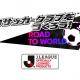 セガゲームス、『プロサッカークラブをつくろう! ロード・トゥ・ワールド』で新イベントの一部概要を公開 ★5 選手が獲得が可能に
