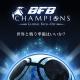 サイバード、『BFB Champions~Global Kick-Off~』のゲーム内情報を初公開!ゲーム内モードの一部が明らかに!