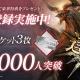 スクエニ、リアルタイムカードバトル『サーヴァント オブ スローンズ』の事前登録者数が5万人を突破! 公式サイトで新たなカード情報も公開中