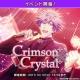 KLabとブロッコリーの 『うた☆プリ Shining Live』がApp Storeの売上ランキングでトップ30に復帰 イベント「Crimson Crystal」の開催で
