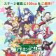 スクエニ、『ミリオンアーサー』シリーズのリアルイベント「小祭性ミリオンアーサー」を11月10日(大阪)、23日(東京)に開催!