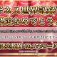 【イベント】『ダンメモ』がギネス世界記録™に認定! 「一人の声優によりモバイルゲームに提供されたセリフの最多数」で松岡禎丞さんが受賞!