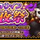 Snail Games Japan、『太極パンダ ~はじまりの章~』にて「ハロウィン前夜祭」イベントを開催!
