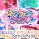 ブシロード、『スクスタ』で限定UR「スペシャルデート編」が登場する「スクスタフェス」を本日15時より開催!