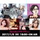 シシララTV、2017年初の生放送で『ケイオスリングス』を24時間実況プレイ…安藤武博氏の作品を美女たちが放送時間内クリアに挑戦!