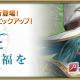 スクエニ、『グリムエコーズ』で閉架召喚「乙女に奇跡の祝福を」を5月20日開催! 新登場のヒーローの魂「★4 F・ゴッドマザー(両手杖)」が先行登場!