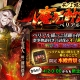 DMM GAMES、『一血卍傑-ONLINE-』にて魔元帥ベリアル様が遂に英傑として参戦!