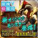 カプコン、『モンスターハンター エクスプロア』で9月26日登場予定の新オリジナルモンスター「天晶龍エオ・ガルディア」の紹介動画を公開