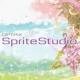 C&R社、2Dスプライトアニメ―ションデータ作成ツール「OPTPiX SpriteStudio」の勉強会を2月18日に開催