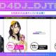 ブシロードミュージック、「#D4DJ_DJTIME」9月前半の出演者につんこさんと葉月ひまりさんが決定!