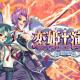 デジカ、美少女格闘ゲーム『恋姫†演武 ~遼来来~』をSteamでリリース…アーケードゲームの人気作品がパワーアップして再登場