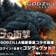 グッドスマイルカンパニー、『グランドサマナーズ』×アニメ映画「GODZILLA 怪獣惑星」コラボにて新クエスト&宝具召喚を追加