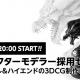 【求人情報】ジョブボード(6/8)…Cygames