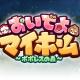 SKYWALK、全世界累計350万DLを記録している箱庭ゲーム『おいでよマイホーム~ポポレスの森~』の日本リリースを決定