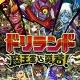 【GREEランキング(1/4)】ジクシーズ『ドリランド 魔王軍vs勇者!』がiOS、Android双方でトップ20に復帰