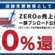 ブシロード、3月度の公認カードゲーム専門店への支援金額は約1,300万 『ヴァンガードZERO』売上20%還元などの施策を実施