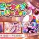 ブシロードとCraft Egg、『バンドリ! ガールズバンドパーティ!』で「ハッピータイプ出現率UPガチャ」を開始!