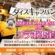 GAE、『AKB48ダイスキャラバン』で「SKE48 CAFE&SHOP」との事前登録キャンペーンを23日より開始