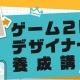 クリーク&リバー社、「ゲーム2Dデザイナー養成講座」説明会を5月25日に開催…ゲーム業界志望者向けの2ヵ月間の無料スキルアップ講座