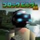 【PSVR】サンドボックスゲーム『ブロックビルダーDX』が11月にリリース