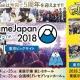 アニメジャパン、来年3月開催の「AnimeJapan 2018」と「ファミリーアニメフェスタ2018」の開催概要を発表 全ステージオープン化を予定