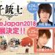 LINEとマーベラス、『千銃士』が「AnimeJapan 2018」へ出展…キャスト登壇によるステージイベント実施! 池袋で期間限定ショップもオープン