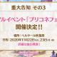 Cygames、『プリンセスコネクト!Re:Dive』のリアルイベント「プリコネフェス」を11月22日・23日にベルサール秋葉原で開催決定!