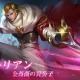 Sixjoy、『War Song』に新ヒーロー・金薔薇の貴公子「フローリアン」を追加 ランク戦でシーズン1を開催