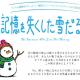 家族で楽しめるリアル謎解きゲーム「記憶を失くした雪だるま」が11月3日より開催! 梅田茶屋町エリアの街歩きがより楽しめる内容に