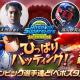GAMEVIL COM2US Japan、『ベースボールスーパースターズ』×歴代オリンピック選手による公式放送第2弾を本日20時に公開!