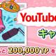 サイバーステップ、クレーンゲームアプリ『トレバ』で「YouTuber応援」キャンペーンを開催!