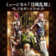 4DX作品「ミュージカル『刀剣乱舞』 ~三百年の子守唄~」が11月29日より公開決定! 全国のユナイテッド21スクリーンで公開!