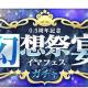 スクエニの『とある魔術の禁書目録 幻想収束』がApp Store売上ランキングで247位→15位に急浮上 限定キャラ登場の「幻想祭宴ガチャ」の開催で