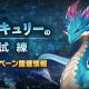 任天堂とCygames、『ドラガリアロスト』で「マーキュリーの試練 ドロップ2倍キャンペーン」を開始!