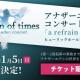 WFS、『アナザーエデン』初のホールコンサートを2020年1月5日に開催! ホールコンサートとサントラCD発売を記念した特番を11月8日に配信