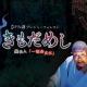 富士急行、夜の「さがみ湖リゾート」で謎解きイベント&本格きもだめしを8月5日より開催!