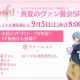 ブシロード、『ヴァンガード外伝 イフ-if-を』特別番組後編を9月5日に放送! 宮野真守、愛美もゲスト出演