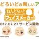グッドスマイルカンパニー、「ねんどろいど」の新サービス「ねんどろいどフェイスメーカー」を提供開始 表情パーツを自由に作成可能!