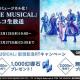 スクエニ、『FFBE幻影戦争』で「FFBE THE MUSICAL 記念RTキャンペーン」が2000RTを達成 「幻導石1000個」と「レア10連召喚券」を配布