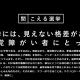 ヤフー、視覚障がい者向けの参院選情報サイト「Yahoo! JAPAN 聞こえる選挙」を公開