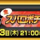 バンナム、スーパーロボット大戦の生配信番組「生スパロボチャンネル」を10月3日に配信!