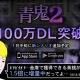 UUUMとGOODROIDの『青鬼2』が7日間で100万DL突破! 12月30日24時まで青銭が1.5倍になるキャンペーン